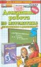 Домашняя работа по математике 5 кл к учебнику Зубаревой, Мордкович